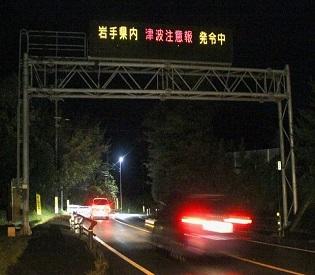 hromedia 7.3-magnitude quake rocks Japan off Fukushima coast intl. news1
